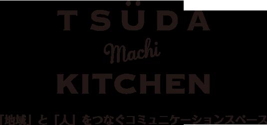 つだまちキッチン